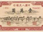 壹万圆骆驼队纸币的发行流通情况介绍
