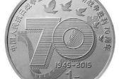 反法西斯战争胜利70周年纪念币介绍,反法西斯战争胜利70周年纪念币多少钱?