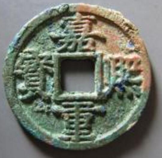 嘉熙重宝铸相有什么特别之处  嘉熙重宝银钱是罕见珍品吗