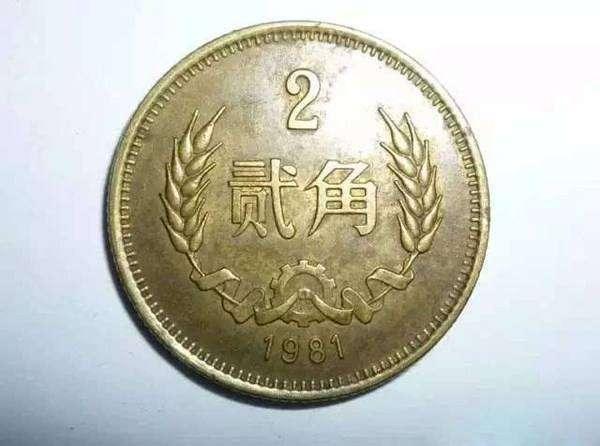 长城币2角硬币的发行量及价格分析