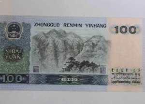 浅析1980年100元人民币价格走向趋势