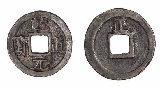 乾道元宝目前定价大概是多少  乾道元宝哪种版别最有收藏价值