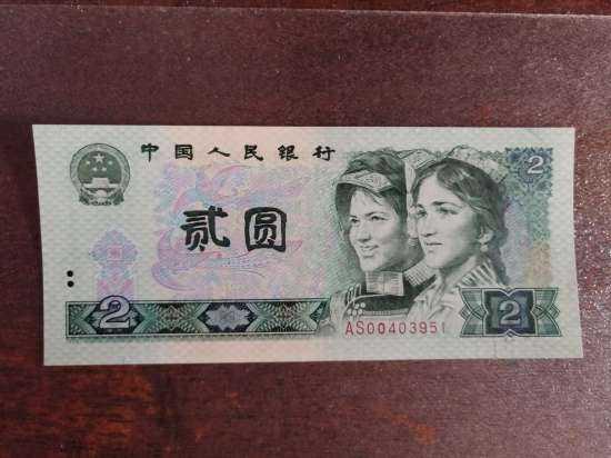 第四套人民币1980版2元价格表
