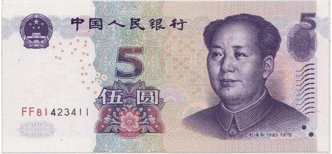 第五套人民币5元会成为收藏市场一匹黑马吗   适合入手吗