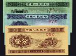 第二套人民幣紙分幣特征