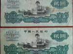 第三套人民币2元有几种版别  市场行情分析