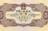 如何判断1956年5元纸币价格是多少?附上海收购旧版纸币价格表