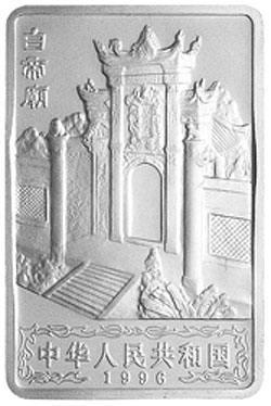 2盎司长江三峡纪念银币-白帝庙