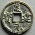 皇建元寶是在什么時候鑄造的  皇建元寶市場存量大不大
