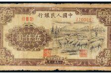 第一套人民币伍仟圆牧羊赏析