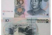 第五套人民币99年10元投资分析