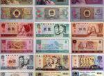 第四套人民幣的價格有什么變化