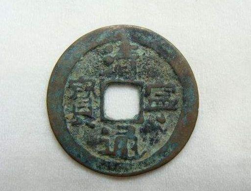 清宁通宝钱在哪里出土较多   清宁通宝是在什么时候铸造的