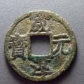 咸淳元宝是什么时候出土和流通的   咸淳元宝有什么历史价值