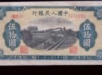 第一套人民币铁路火车50元有什么收藏的价值