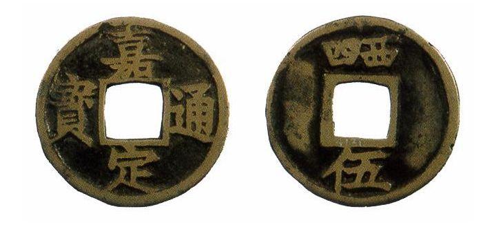 嘉定通宝检验真伪的规律和特征  嘉定通宝钱币文字特点