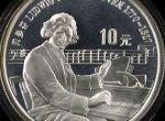 如何判断第一组世界文化名人贝多芬银币收藏价值高不高
