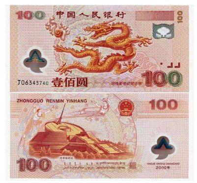 """""""龍鈔""""塑料紀念鈔防偽,你知道多少?"""