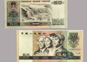 1990年50元纸币价格行情分析