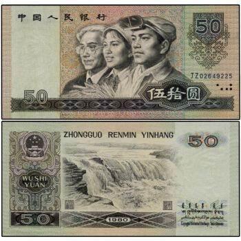 昆明高价回收80版50元纸币 昆明长期收购80版50元纸币