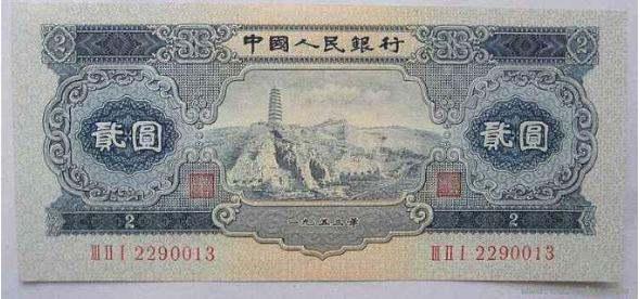 你见过第二套人民币2元纸币吗?附第二套人民币2元价格及图片