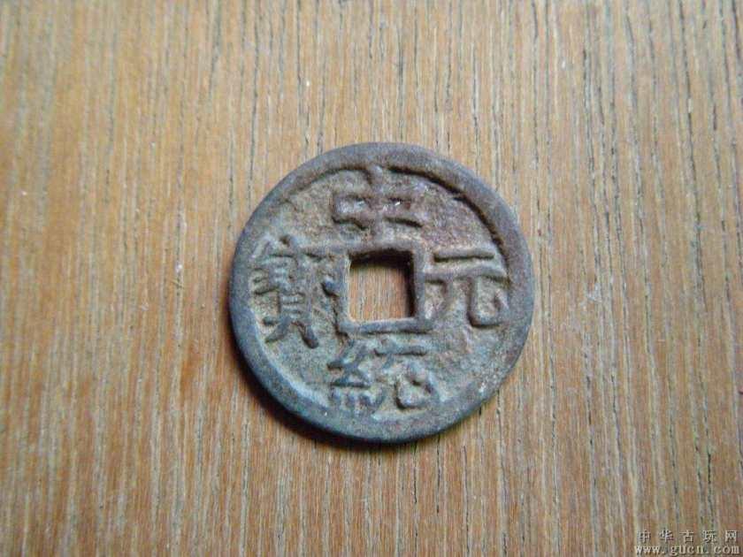 中统元宝发行在哪个时期   中统元宝的发行有什么历史意义