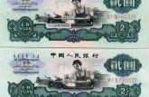 第3套人民币2元不同版本价格也不同,怎样区分其不同版本