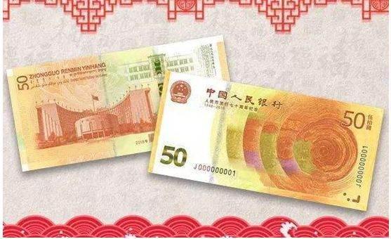 人民币发行70周年<a href='http://www.mdybk.com/art-10429-pro.htm' target='_blank'>纪念钞最新价格</a>是多少