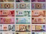 第四套人民币珍藏册包含几种纸币  行情分析