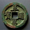 阜昌通寶現存量大嗎  古錢幣阜昌通寶收藏價值高
