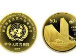 联合国成立50周年金币价格呈现什么发展趋势  现在收藏晚不晚