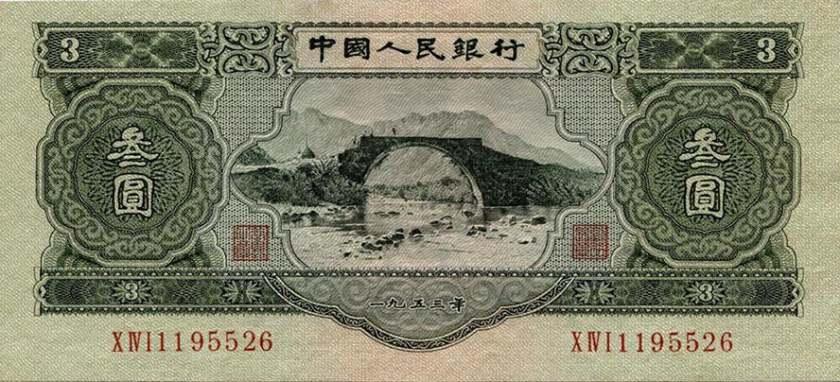 1953年3元纸币价格暴涨数万倍!专家提出这几个收藏建议!