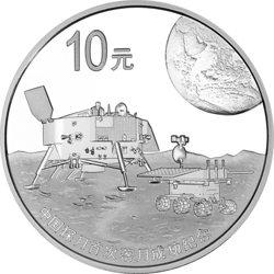 1盎司探月首次落月成功纪念银币