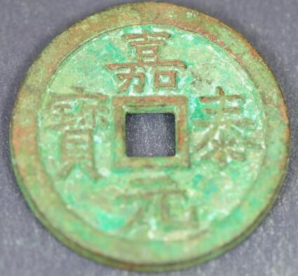 南宋珍泉之一的嘉泰元宝现在参考价是多少
