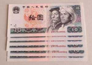 1980年10元纸币价格列表最新版本出来了