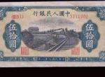 第一套人民币50元铁路火车有收藏价值吗