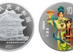 2001年中国京剧艺术第三组宝莲灯彩色银币