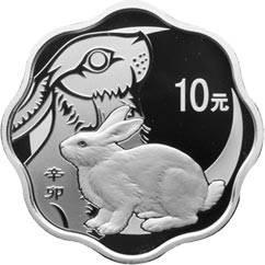 2010辛卯兔年1盎司梅花形纪念银币