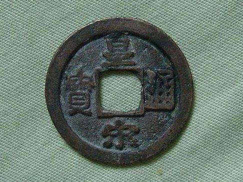 皇宋通宝相关文献记载   皇宋通宝最大的特点是什么