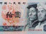 如何分辨钱币的真伪  第四套十元人民币的鉴定