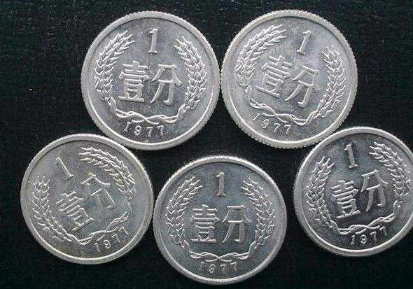 1977年1分硬币的收藏价值分析
