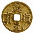 南宋乾道元宝铸造的意义是什么   乾道元宝相关历史素材