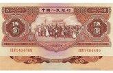 1953年5元人民币价格持续上涨 收藏红五元时一定要注意这一点!