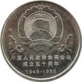 全國政協成立50周年紀念幣發行數量少,收藏價值高