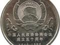 全国政协成立50周年纪念币发行数量少,收藏价值高