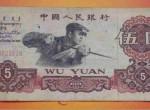 第三套五元纸币有多少个版本 收藏注意事项