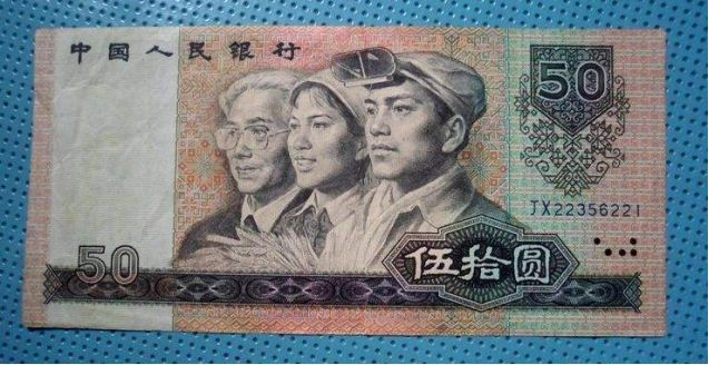 1990年50元人民币的价格是多少 受市场欢迎的原因