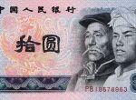 第四套人民币10元值多少钱一张 未来市场价格预测