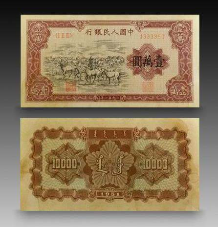 牧马图人民币拍出惊人天价460万 刷新中国纸币收藏交易记录