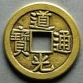 道光通宝钱币收藏建议   道光通宝投资分析